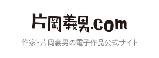 片岡義男.com