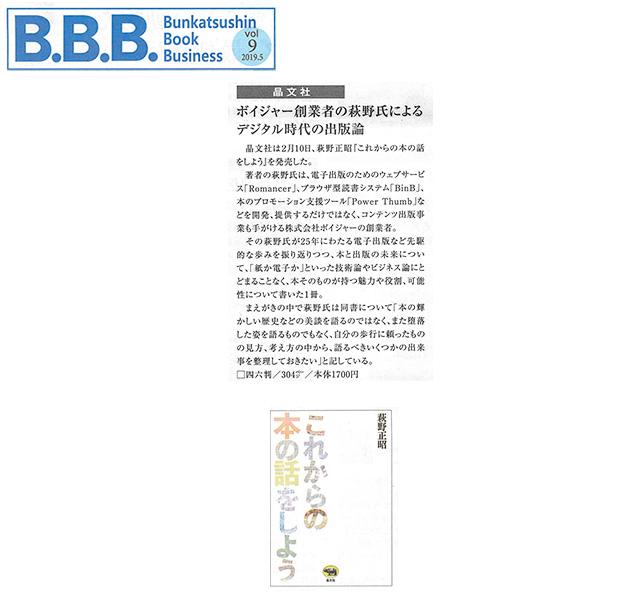 文化通信BBB(2019年5月1日号)