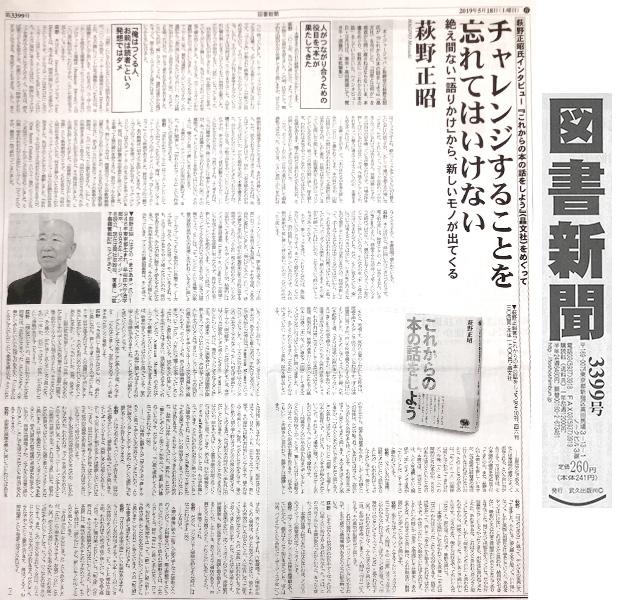 図書新聞(2019年5月18日号)