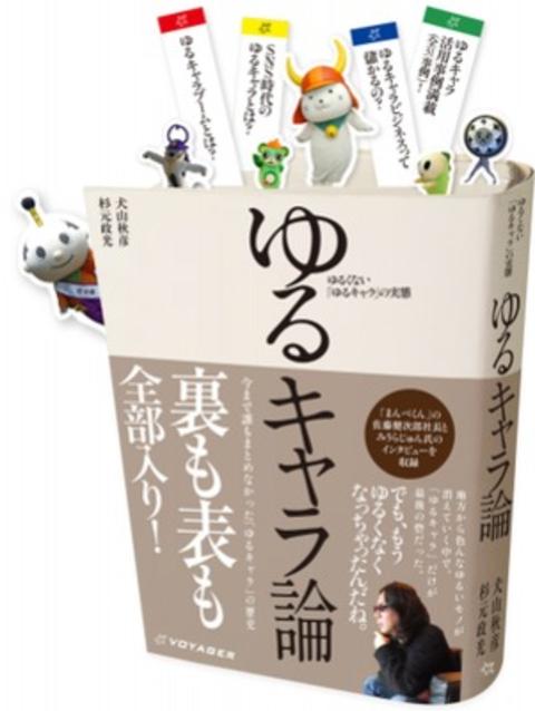 ゆるキャラ論 〜ゆるくない「ゆるキャラ」の実態〜の書影
