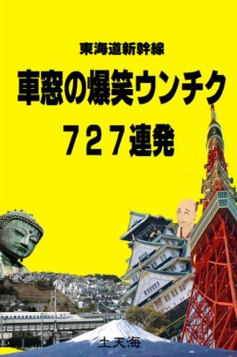 東海道新幹線 車窓の爆笑ウンチク 727連発の書影
