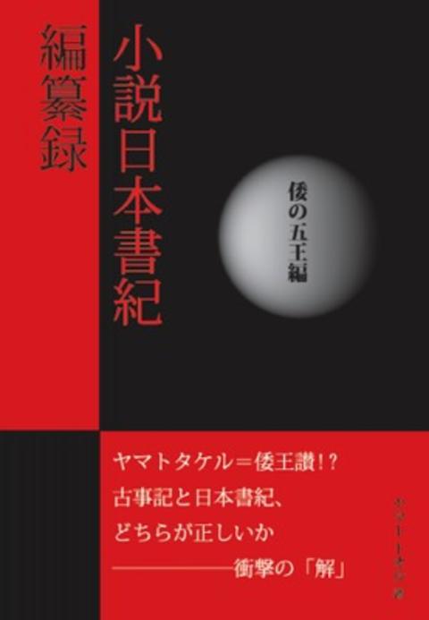 小説日本書紀編纂録 [倭の五王編]の書影