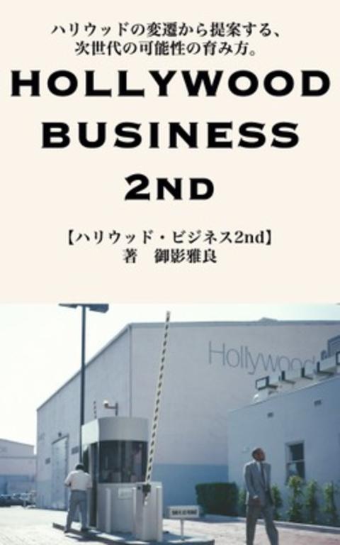 ハリウッド・ビジネス 2ndの書影