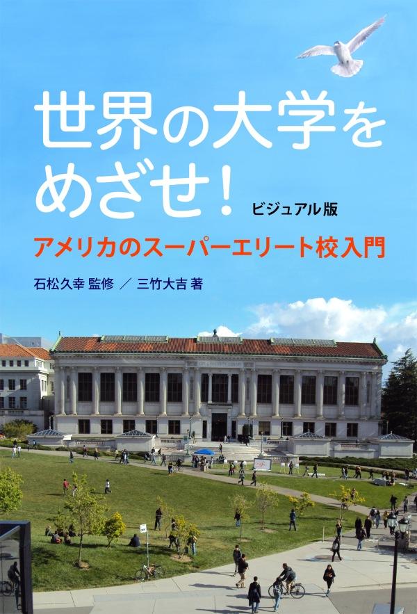 ビジュアル版世界の大学をめざせの書影