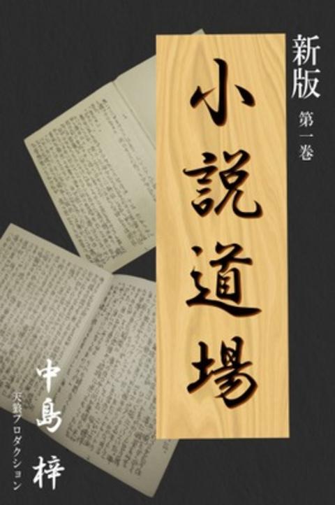 新版・小説道場1