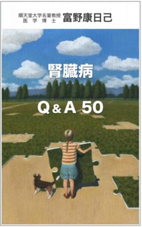 腎臓病 Q&A 50の書影