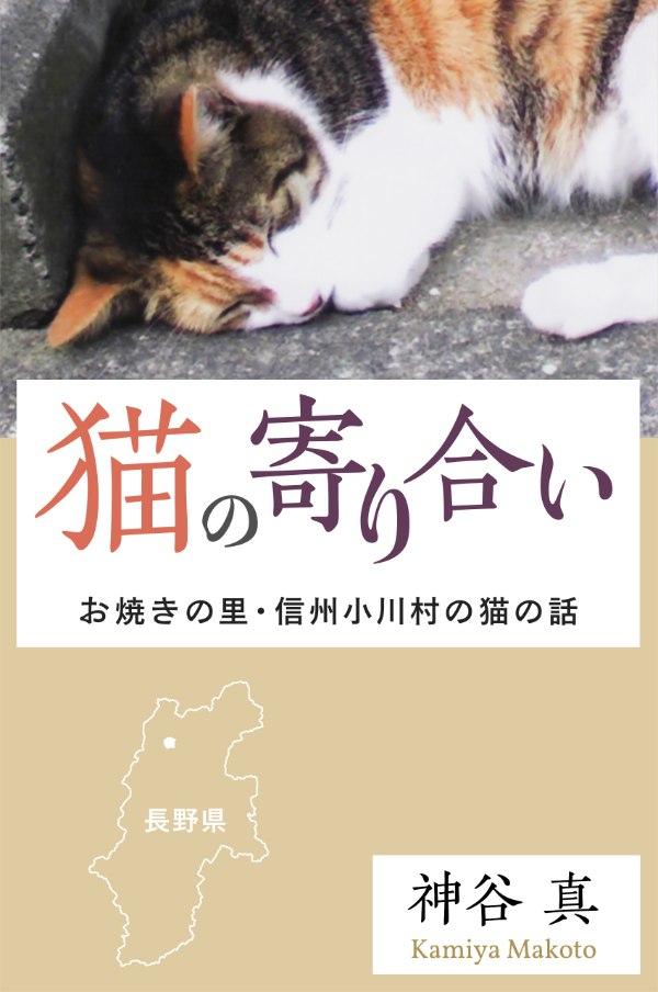猫の寄り合いの書影