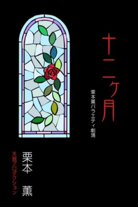 十二ヶ月 栗本薫バラエティ劇場の書影