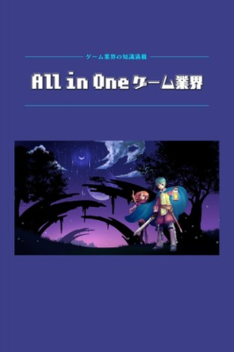 All in One ゲーム業界の書影