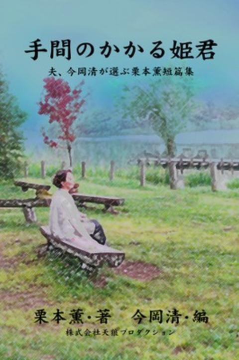 手間のかかる姫君——夫、今岡清が選ぶ栗本薫短篇集の書影