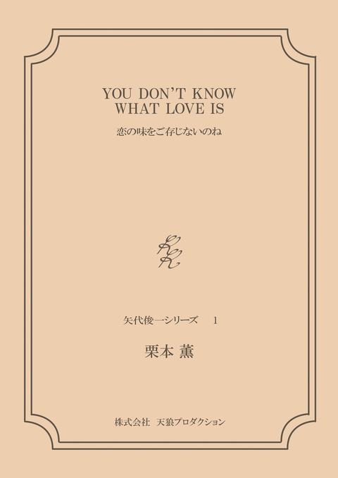 YOU DON'T KNOW WHAT LOVE IS——恋の味をご存じないのね <矢代俊一シリーズ1>の書影