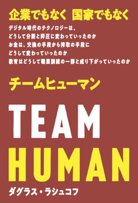 チームヒューマンの書影