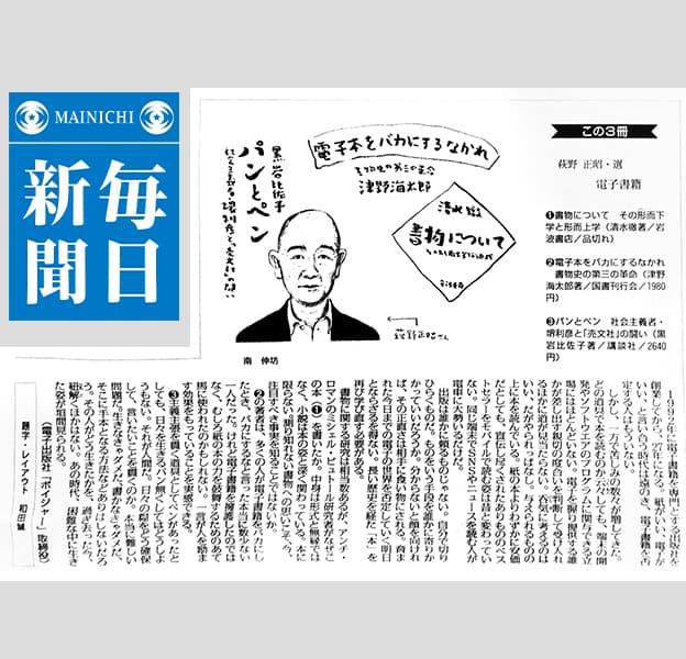 毎日新聞(2019年11月24日号)