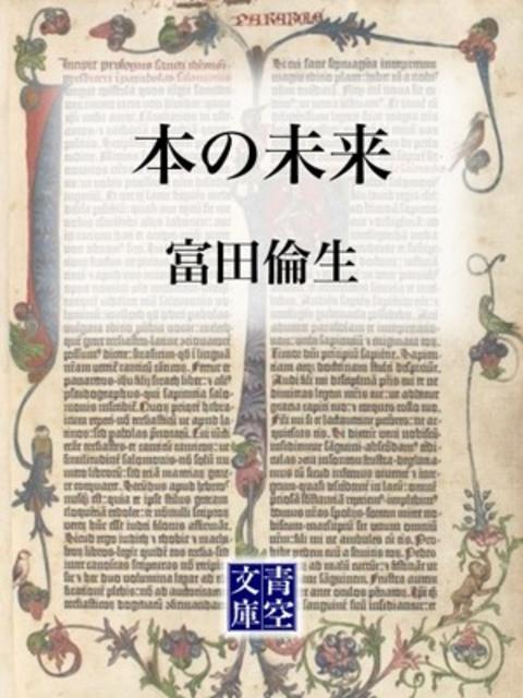本の未来の書影
