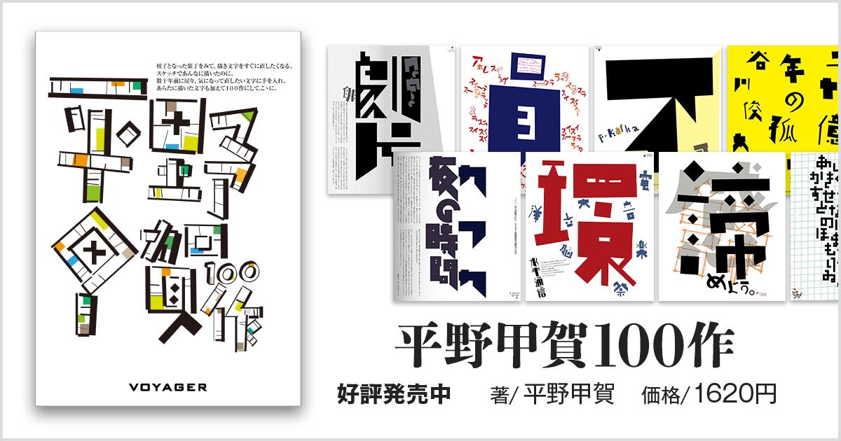 平野甲賀100作