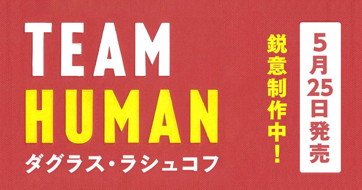 ダグラス・ラシュコフ:TEAM HUMAN