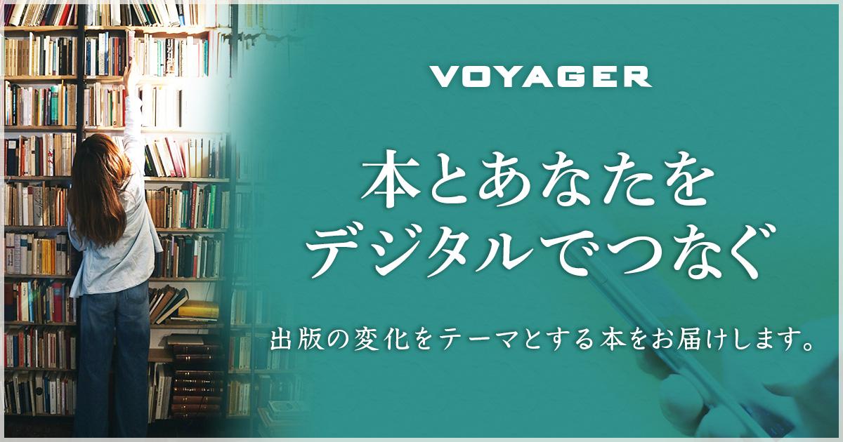 ボイジャーが発行するデジタル出版ビジネス本