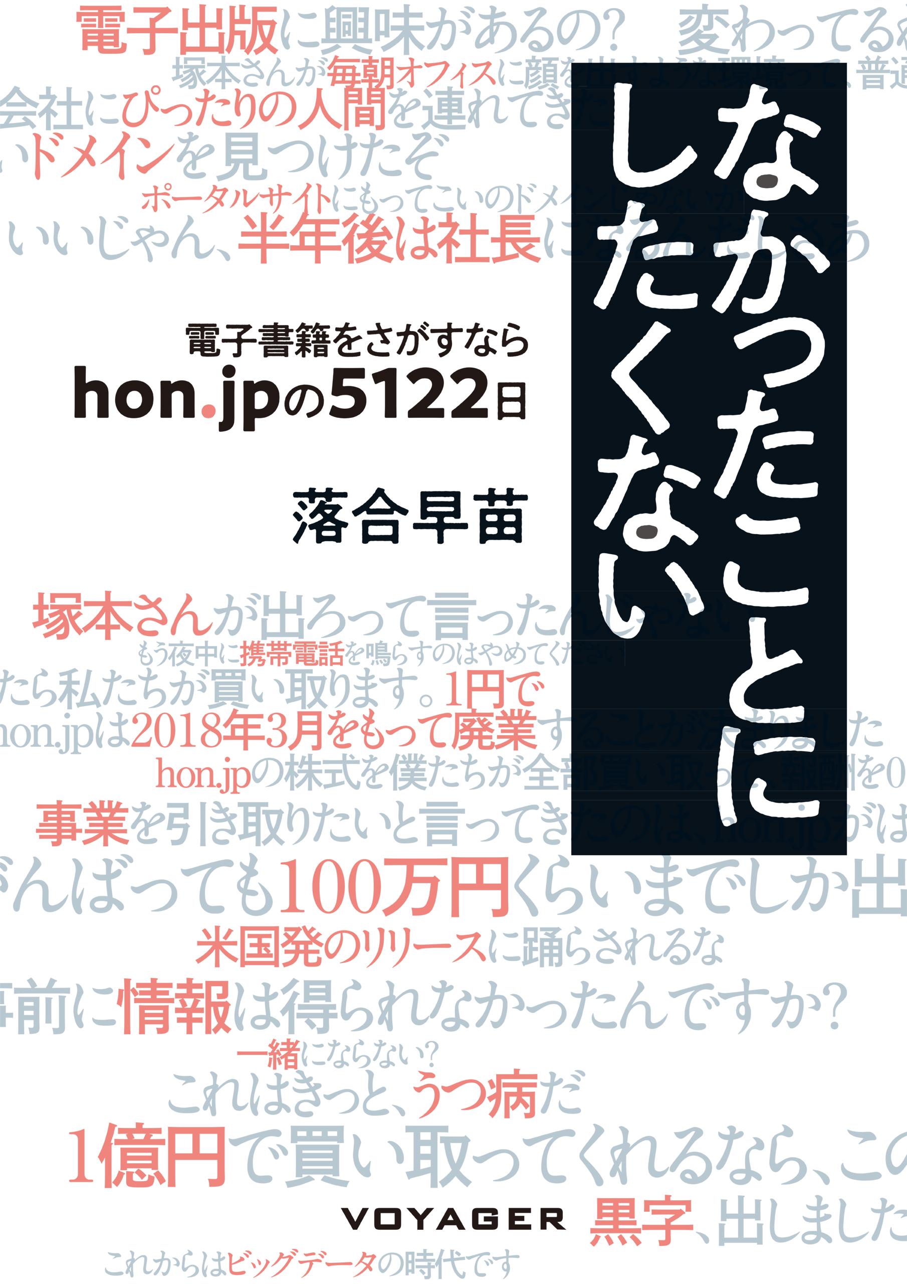 『なかったことにしたくない 〜電子書籍をさがすなら hon.jpの5122日』落合早苗