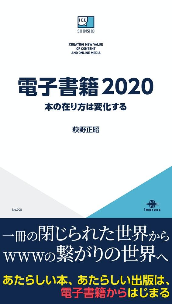 『電子書籍2020 本の在り方は変化する』萩野正昭