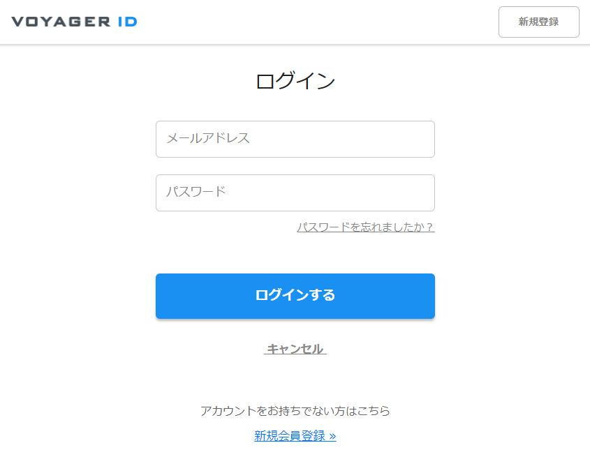 VOYAGER IDとパスワードを入力してログインします