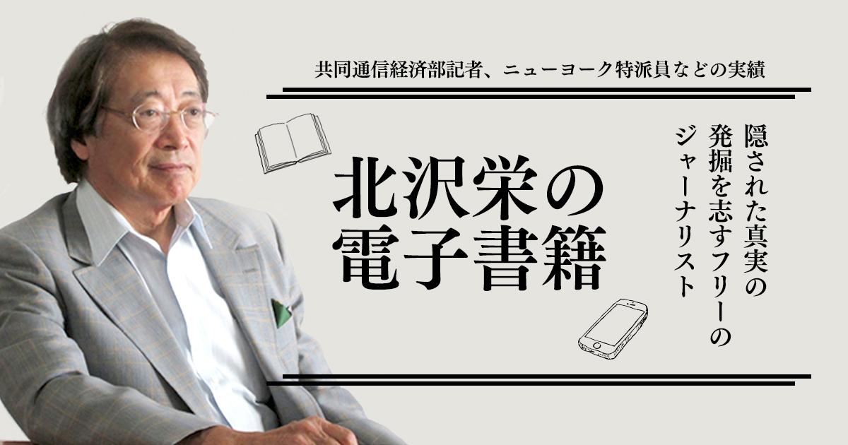 北沢栄の電子書籍