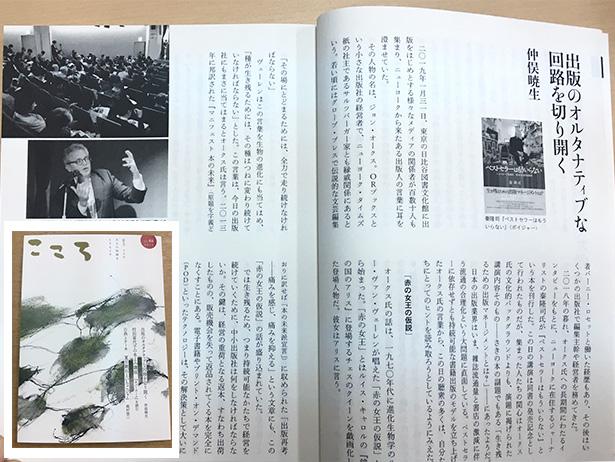 『こころ』Vol.48(2019年4月刊行)