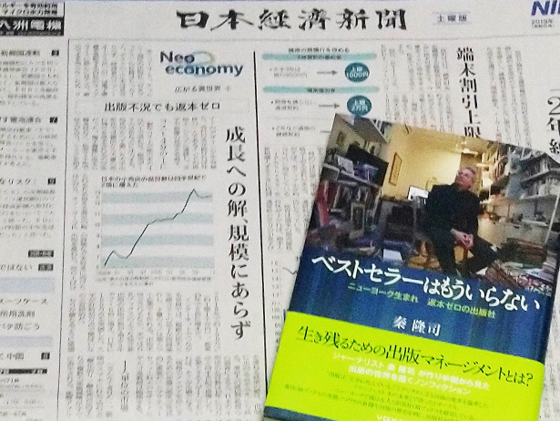 日本経済新聞(2019年6月8日号)1面