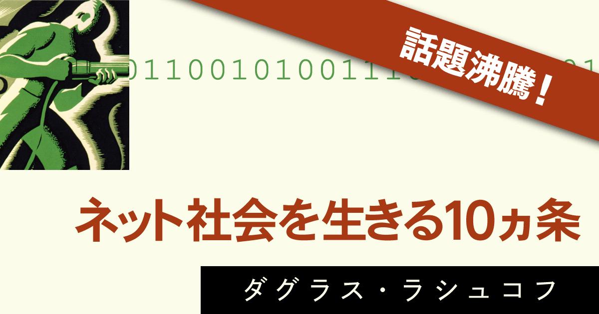 ネット社会を生きる10ヵ条