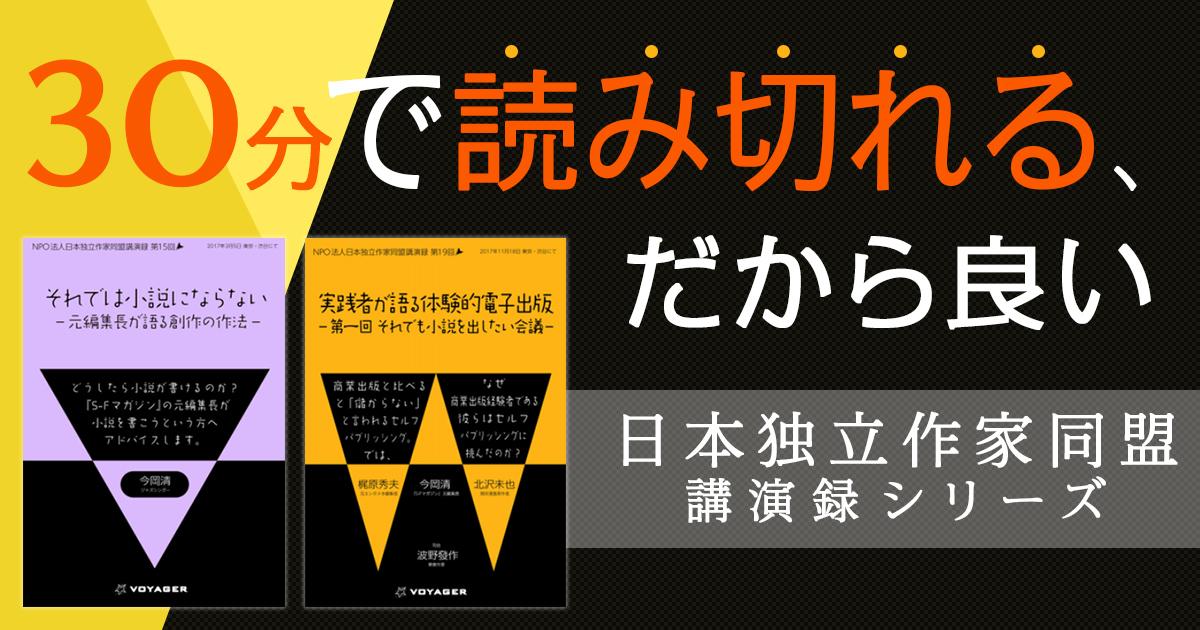 日本独立作家同盟セミナー講演録シリーズ