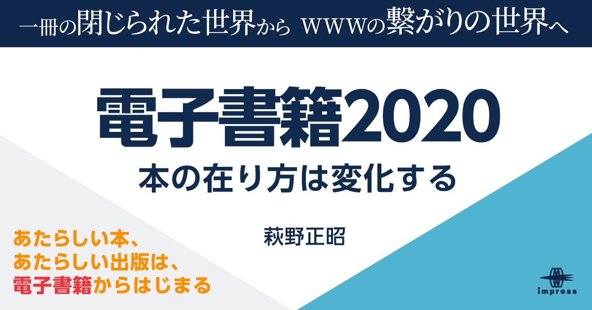 萩野正昭:電子書籍2020 本の在り方は変化する