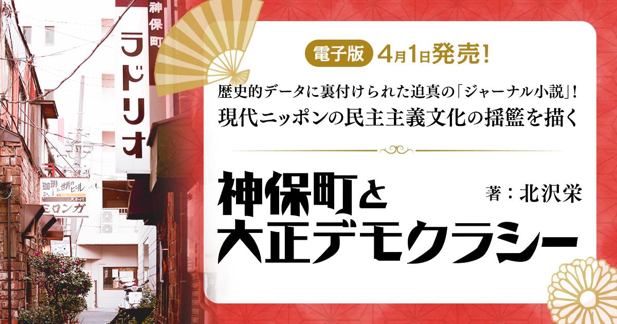北沢栄『神保町と大正デモクラシー』