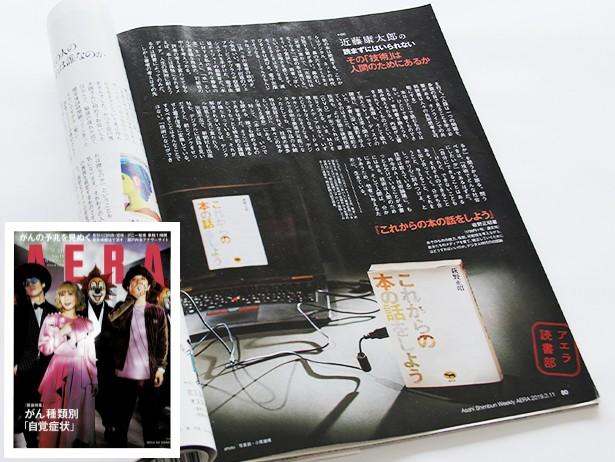 雑誌『AERA』2019年3月11日増大号