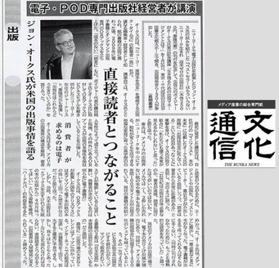 「文化通信」(2019年2月18日付)