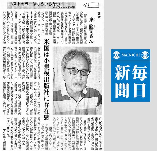 「毎日新聞」(2019年3月24日付)