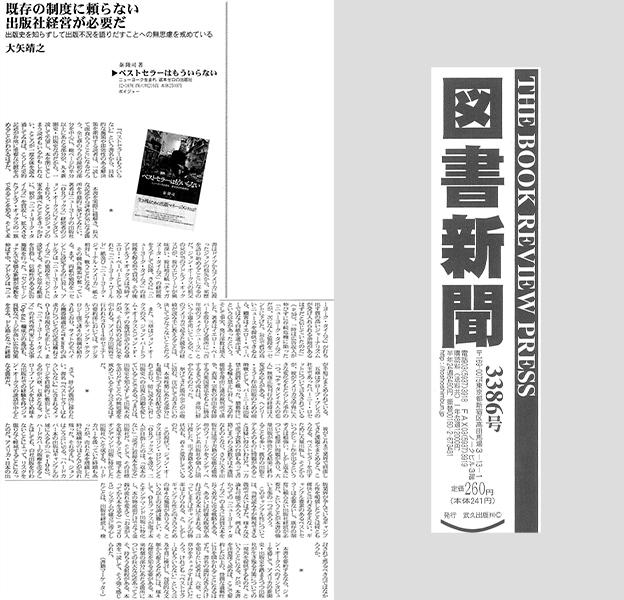 「図書新聞」(2019年2月9日付)