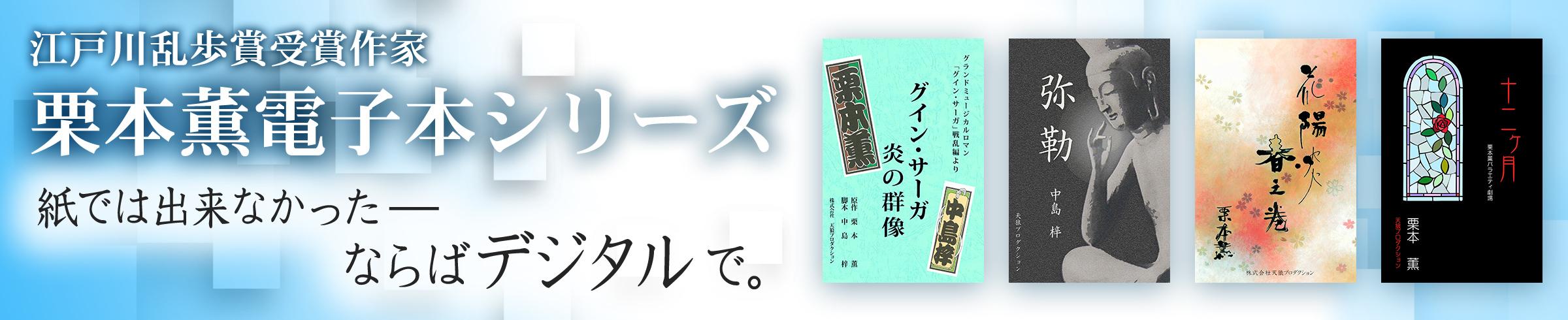 栗本薫電子本シリーズ