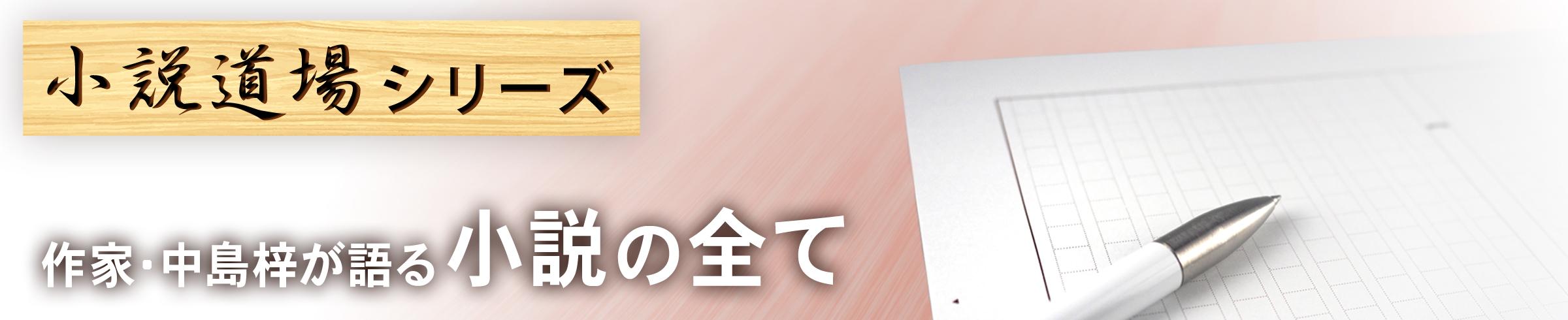 小説道場シリーズ