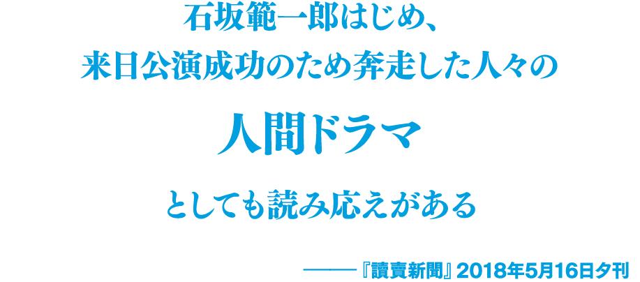石坂範一郎はじめ、来日公演成功のため奔走した人々の人間ドラマとしても読み応えがある|「讀賣新聞」2018年5月16日夕刊